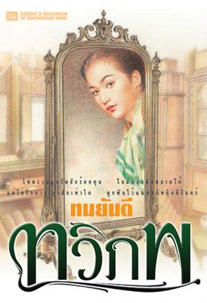 Thai fiction pic