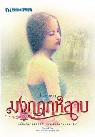 Thai fiction new